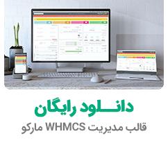 دانلود رایگان قالب مدیریت whmcs مارکو
