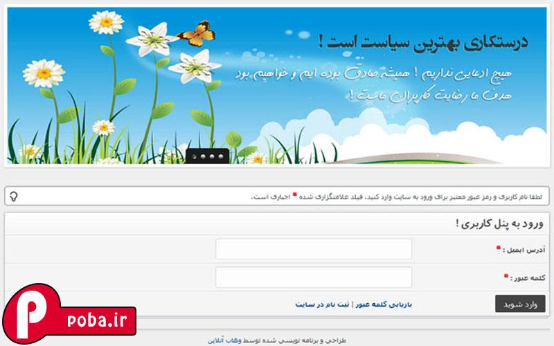 قالب وهاب آنلاین