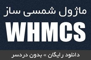 ماژول شمسی ساز whmcs
