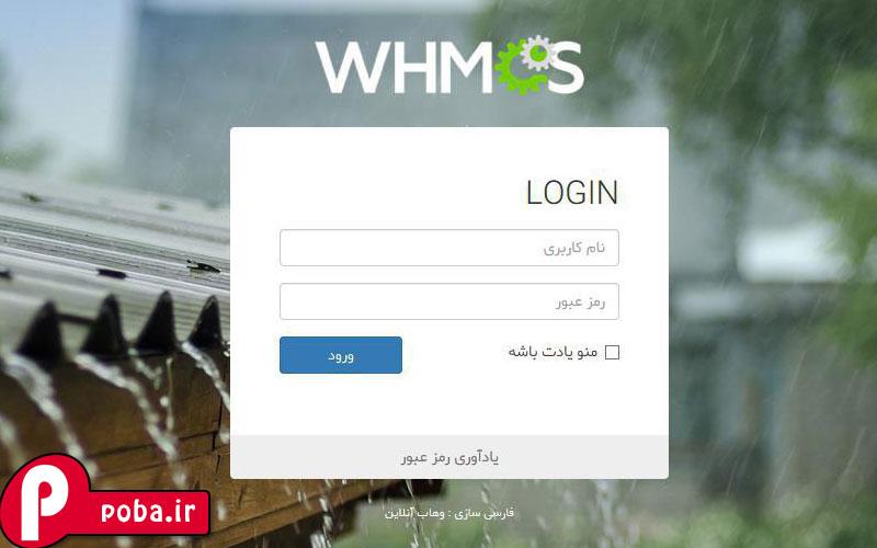 دانلود آخرین نسخه های whmcs