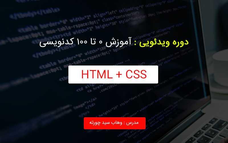 دوره ویدئویی : آموزش 0 تا 100 کدنویسی html+css