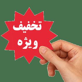 تخفیف های ویژه در کانال تلگرام