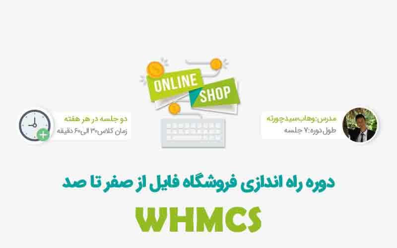 دوره راه اندازی فروشگاه فایل با whmcs