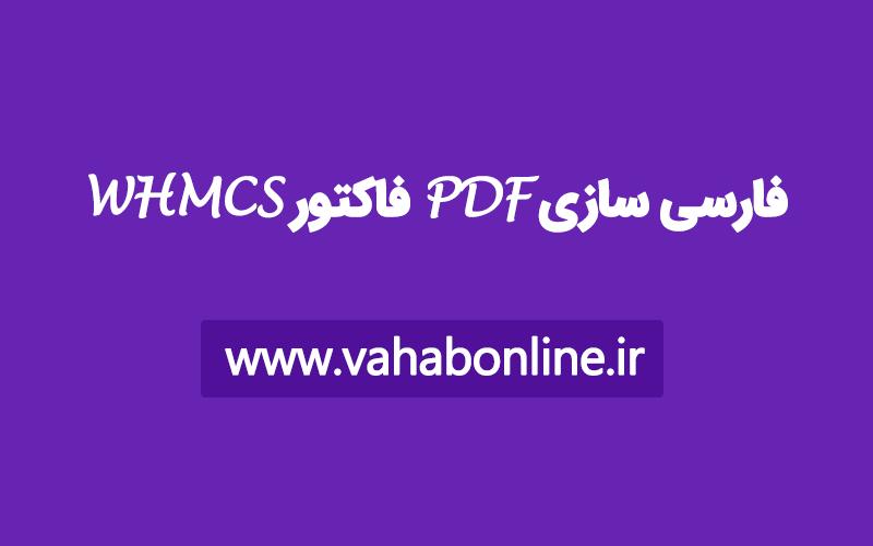 فارسی ساز pdf فاکتور whmcs
