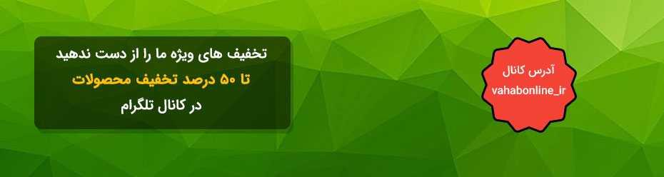 تخفیف ویژه وهاب آنلاین