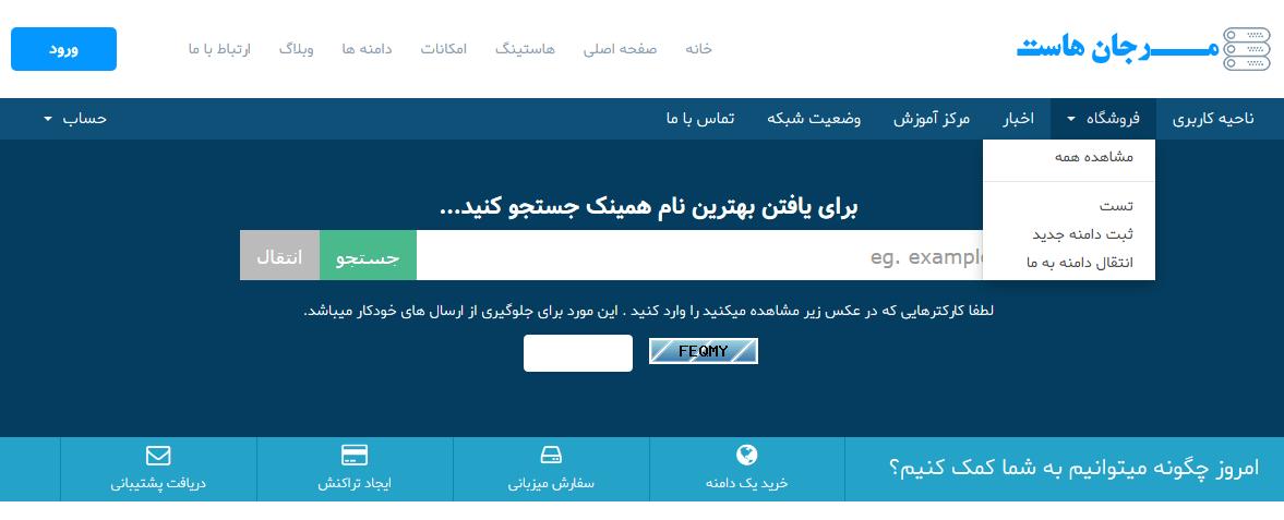 آموزش فارسی کردن store و browse all در whmcs
