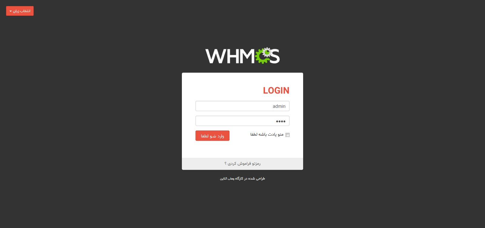 قالب مدیریت whmcs ام وان