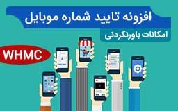 افزونه تایید شماره موبایل whmcs
