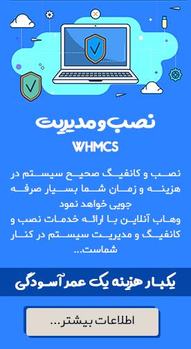 نصب و کانفیگ whmcs