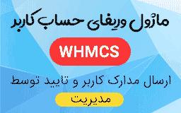 ماژول تایید حساب کاربر whmcs