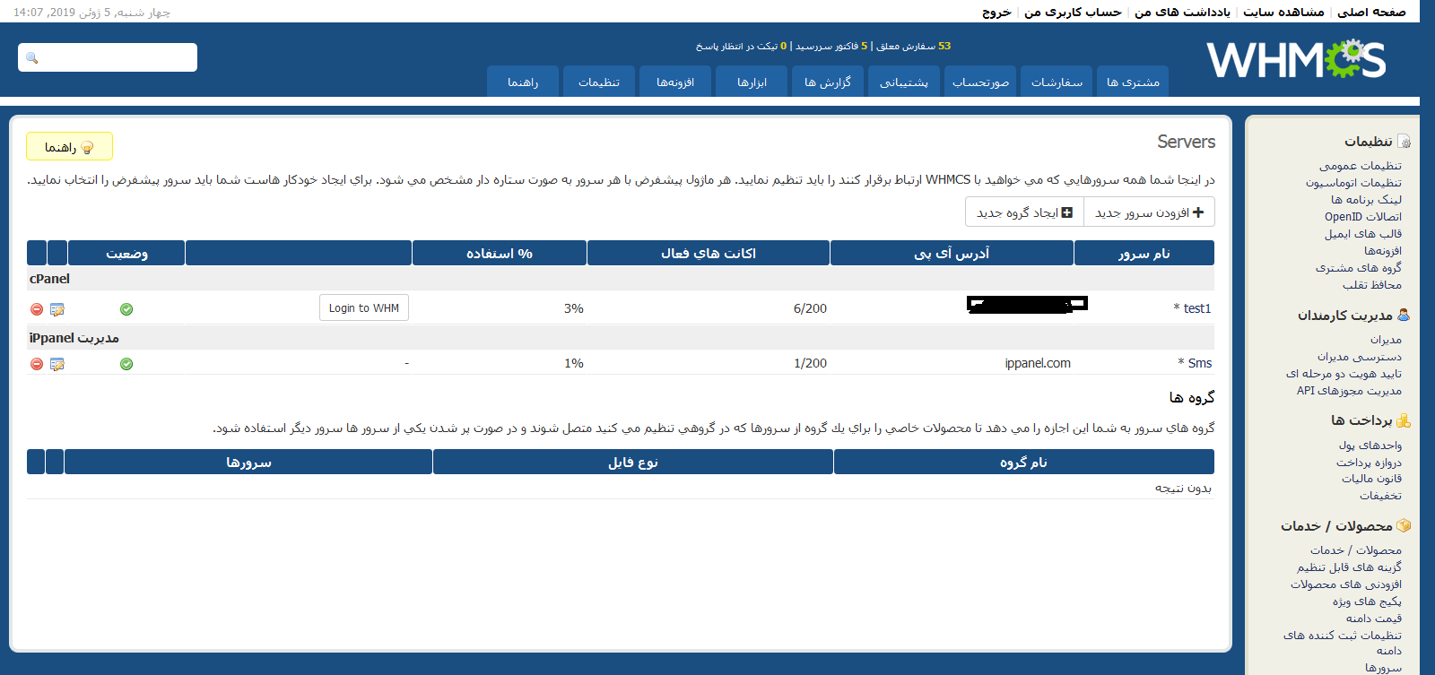 اضافه شدن ماژول به عنوان سرور