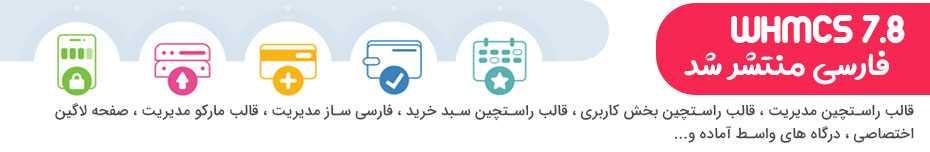 دانلود whmcs نسخه 7.8 فارسی - وهاب آنلاین