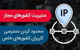 افزونه مدیریت کشورهای مجاز IPM