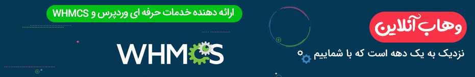 وهاب آنلاین : نصب و کانفیگ حرفه ای whmcs