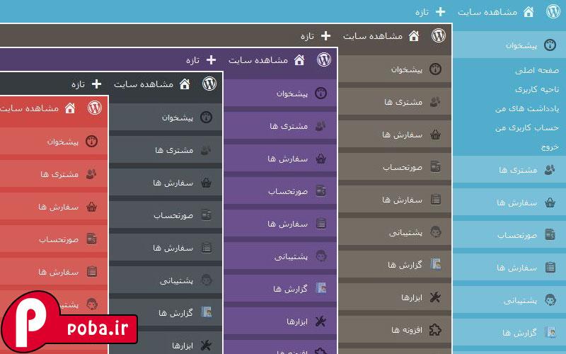 قالب مدیریت و پکیج وهاب پرس