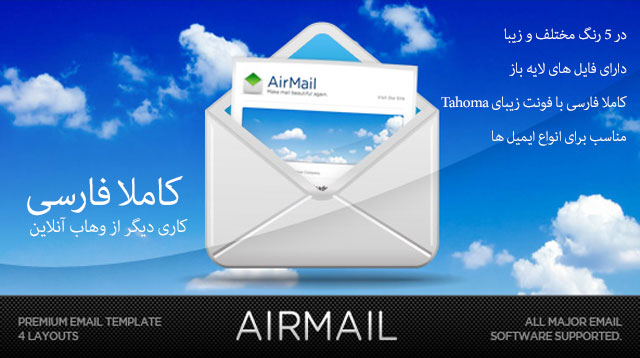 20150427airmail-email-preview