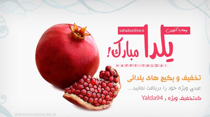 Yalda-Vahab