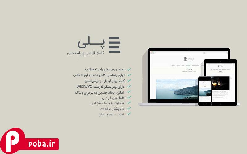 اسکریپت وبلاگ نویسی پلی