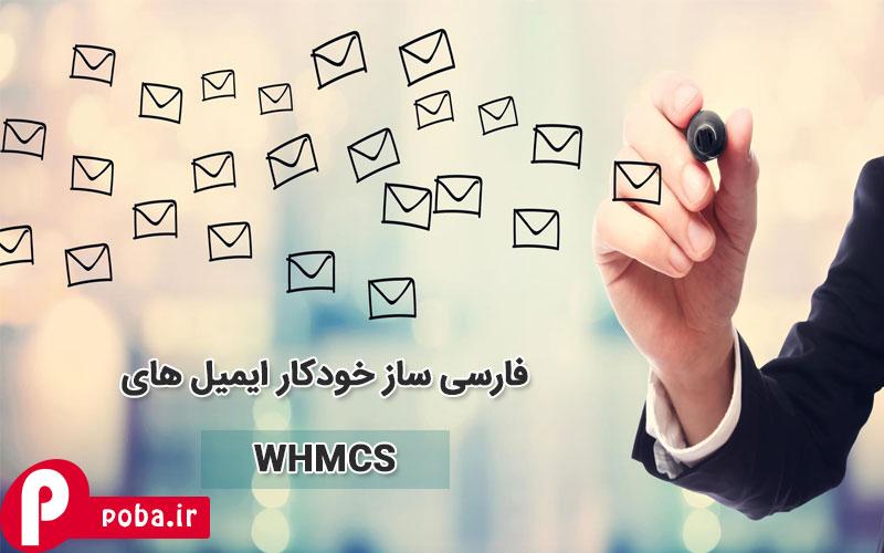 فارسی ساز اتوماتیک ایمیل whmcs
