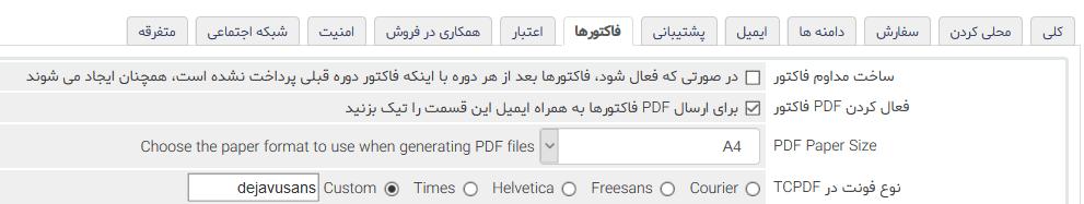 فارسی سازی pdf فاکتور whmcs