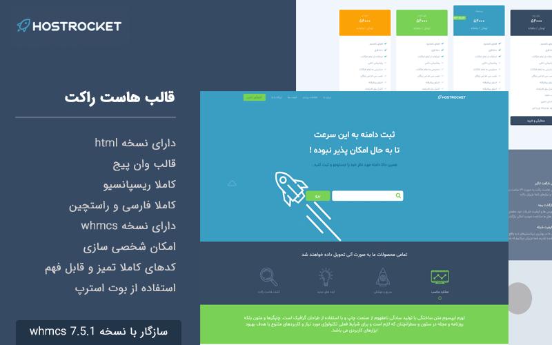 قالب whmcs هاست راکت + html