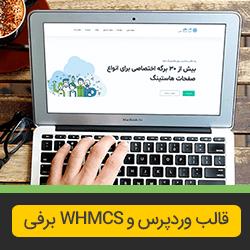 قالب هاستینگ برفی نسخه وردپرس + whmcs