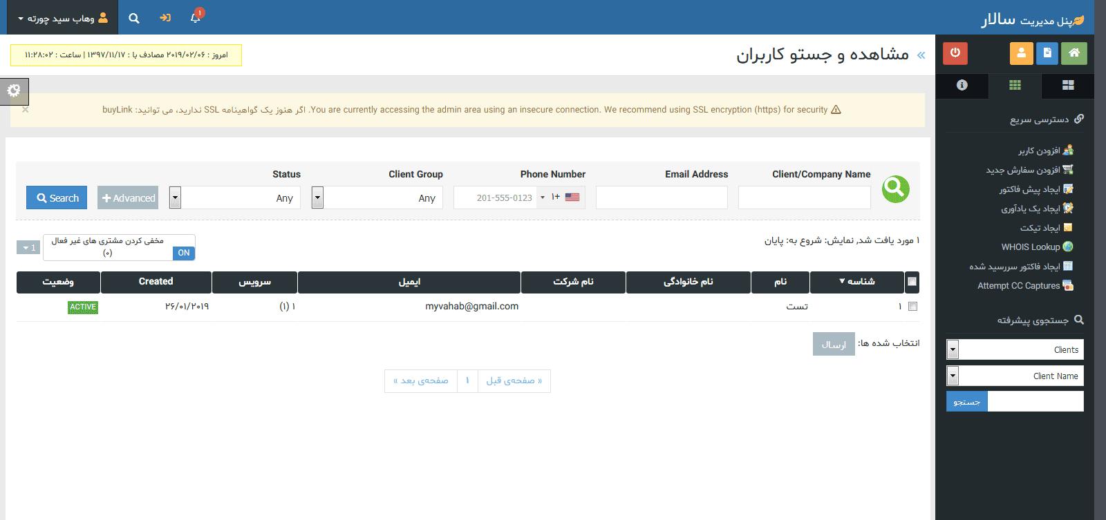 قالب مدیریت whmcs سالار