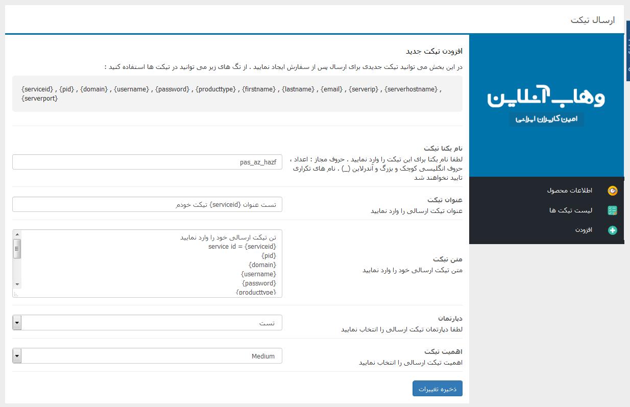 افزونه ارسال تیکت خودکار به کاربر