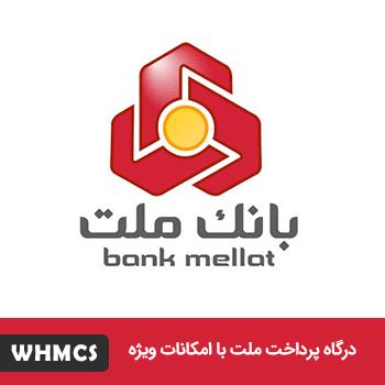 ماژول درگاه پرداخت ملت برای whmcs