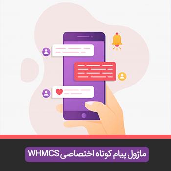 ماژول پیام کوتاه WHMCS – اختصاصی وهاب آنلاین
