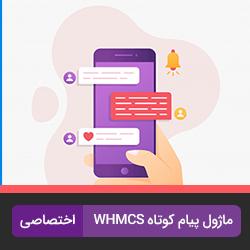 ماژول پیام کوتاه و آگاه سازی WHMCS – اختصاصی وهاب آنلاین