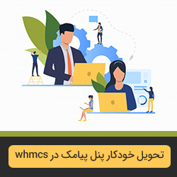 ماژول whmcs : تحویل خودکار پنل پیامک ippanel