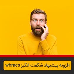 افزونه پیشنهاد شگفت انگیز whmcs