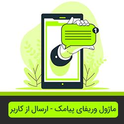ماژول whmcs : تایید حساب کاربر – ارسال پیامک توسط کاربر