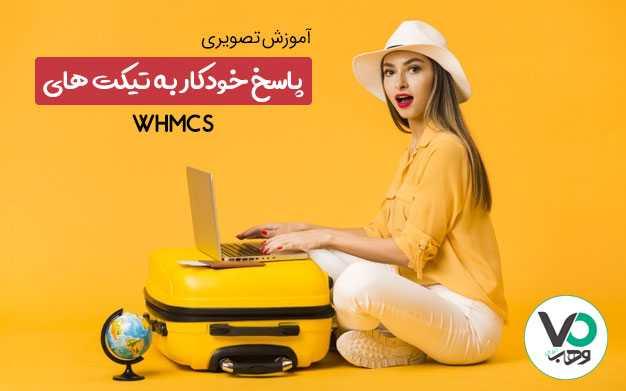 آموزش پاسخ خودکار به تیکت های whmcs