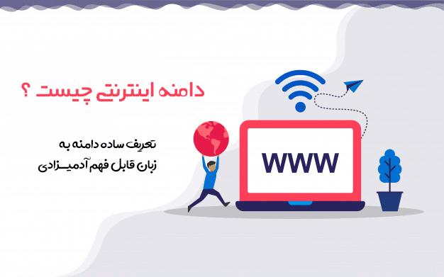 دامنه اینترنتی چیست ؟ 🌟