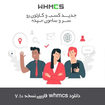 whmcs فارسی نسخه 7.10 به همراه قالب های جذاب