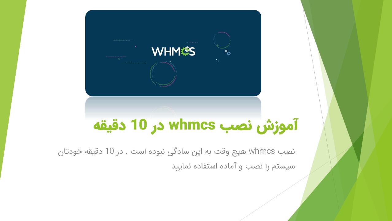 آموزش ویدئویی نصب Whmcs به زبان فارسی ⭐️