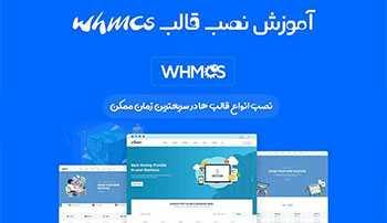 آموزش نصب قالب whmcs