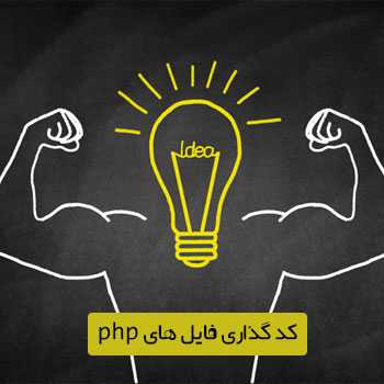 رمزنگاری فایل های php با یون کیوب (ioncube)