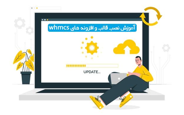 آموزش نصب قالب و افزونه های whmcs