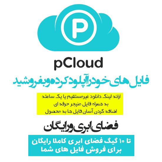 افزونه فروش فایل از pCloud در whmcs