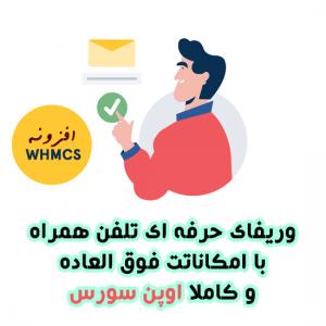افزونه whmcs تایید تلفن همراه نسخه پرو [ اوپن سورس ]