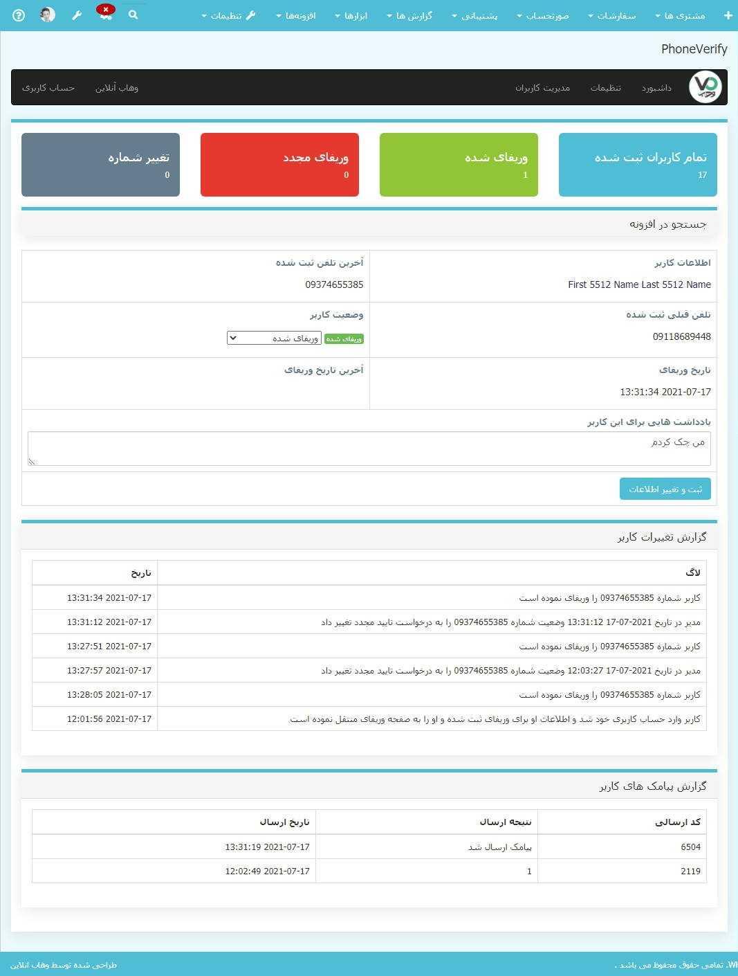 ارائه گزارش کامل در مدیریت کاربر