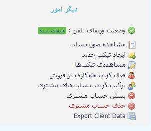 نمایش وضعیت کاربر در پروفایل