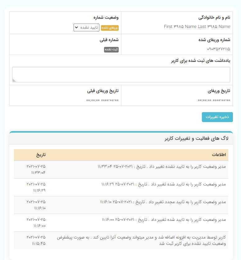 نمایش اطلاعات کاربر در افزونه