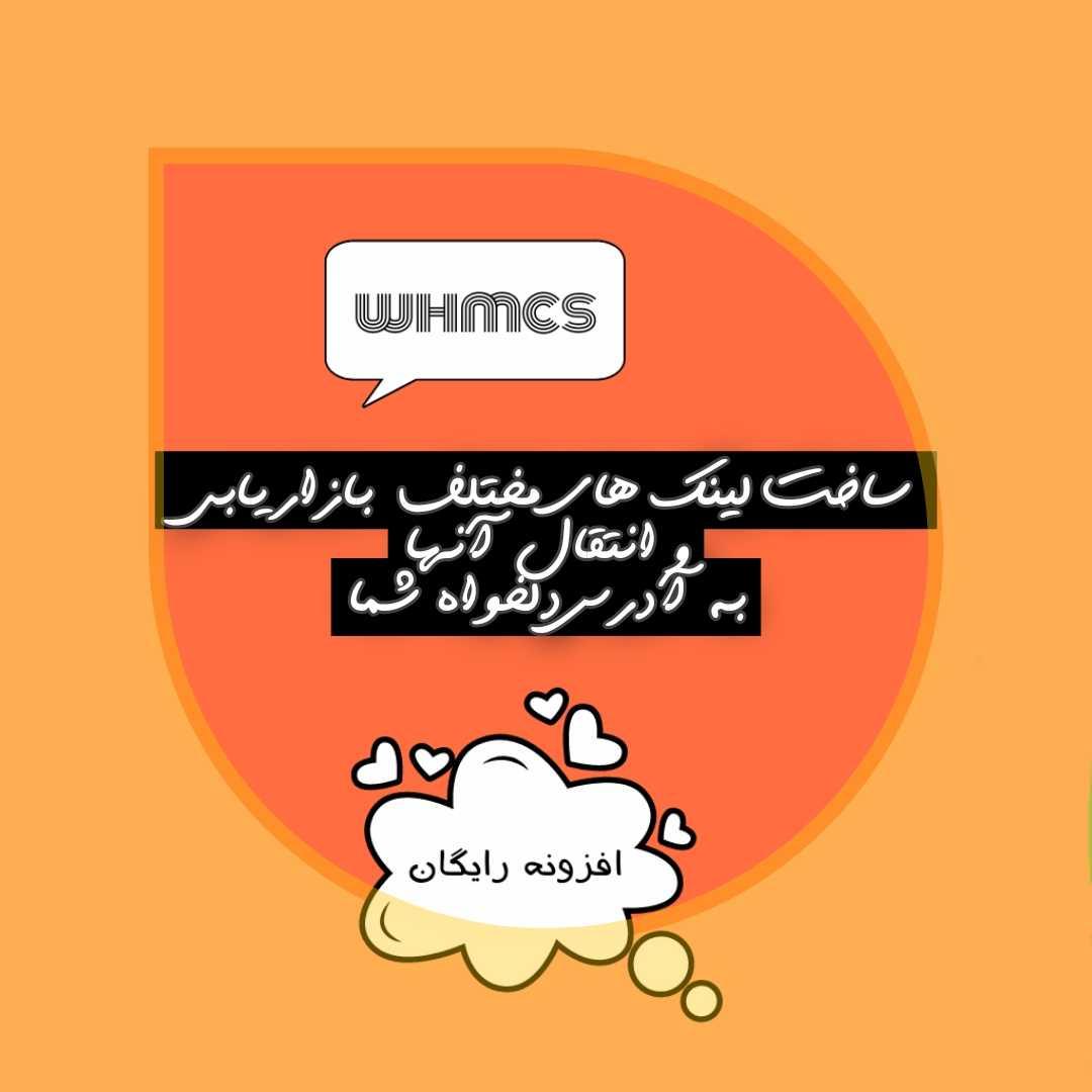 افزونه whmcs ساخت لینک های بازاریابی مختلف و انتقال به آدرس های دلخواه