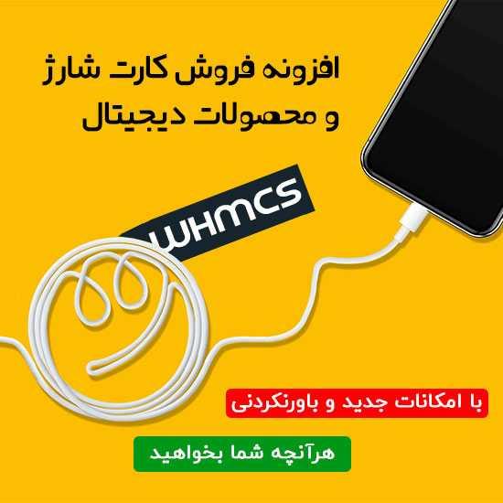 افزونه whmcs فروش کارت شارژ و محصولات دیجیتال